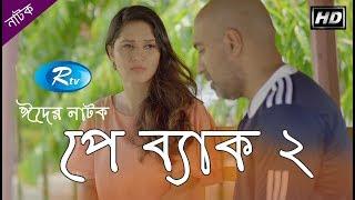 পেব্যাক ২ | Payback 2 | Jon Kabir | Mithila | Eid Drama
