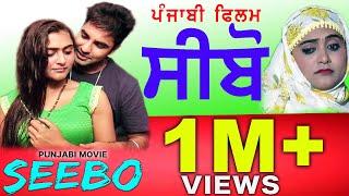 Seebo - Full Punjabi Movie | Latest Punjabi Movie 2017 | New Punjabi Movies 2017