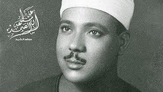 تلاوة بديعة للشيخ عبد الباسط عبد الصمد رحمه الله | The Most Beautiful Quran Recitation