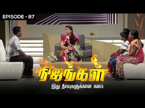 Nijangal - My Wife is in Coma for more than 6 months - Nijangal #87 - நிஜங்கள்   Sun TV Show