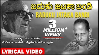 Baduku Jataka Bandi Lyrical Video Song   D V Gundappa   Mysore Ananthaswamy  Kannada Bhavageethegalu