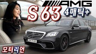 메르세데스-AMG S 63 4매틱+ 롱 시승기 2부, 서킷에 가도 좋겠다!? Mercedes-AMG S 63
