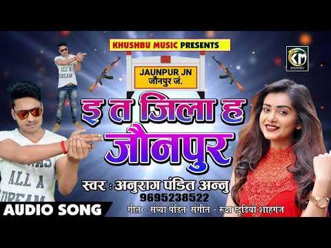 Xxx Mp4 जिला जौनपुर का सबसे हिट SONG इ त जिला ह जौनपुर सुन के फटेला सब के उ Anurag Pandit Annu Hits 3gp Sex