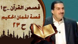 ٢٣- قصة لقمان الحكيم - قصص القرآن - عمرو خالد