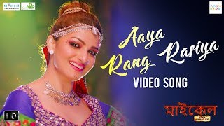 Michael | Aaya Rang Rasiya | Bengali Movie 2017 | Madhubanti | Tonushree | Indrajit Dey