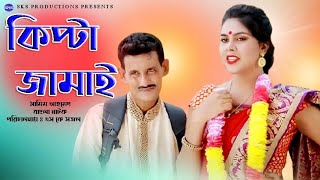 Har kipta jamay | হাড় কিপটে জামাই | Fast Part | New natok 2018 | Shamim Ahamhed | SKS Productions