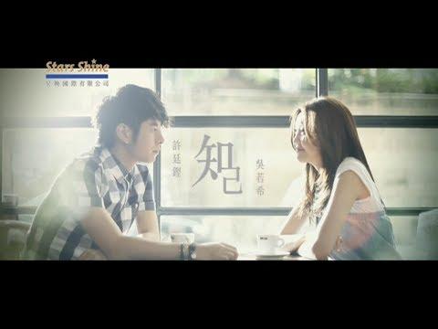 許廷鏗 Alfred Hui﹠吳若希 Jinny Ng - 知己 Soulmate
