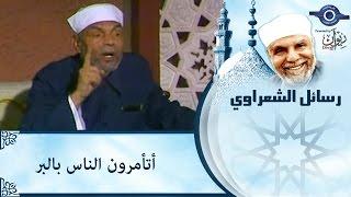 الشيخ الشعراوي | أتامرون الناس بالبر