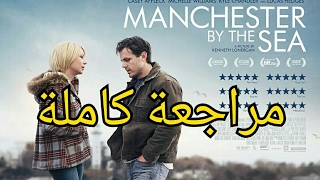 مراجعة فيلم Manchester by The Sea