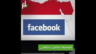 شاهد بالتفصيل مصر تطلق أول موقع فيسبوك مصري خاص..!