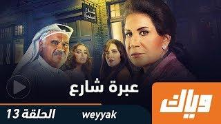 عبرة شارع - الحلقة 13  كاملة على تطبيق وياك   رمضان 2018