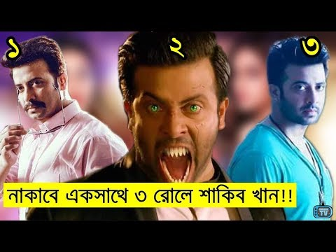 Xxx Mp4 নাকাব ছবিতে একসাথে ৩টি রোলে শাকিব খান নাকাবের গল্প Shakib Khan Naqaab 3 Roles Naqaab Story 3gp Sex