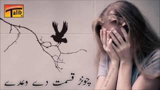 Talib Hussain Dard ► Chon Qismat De Wade (Jog)