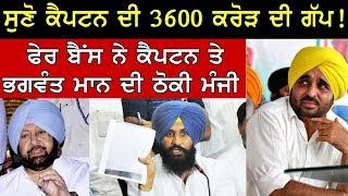 ਸੁਣੋ ਕੈਪਟਨ ਦੀ 3600 ਕਰੋੜ ਦੀ ਗੱਪ! Bhagwant Mann | Captain | Bains | Congress