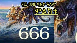 እቲ ዝመጽእ ኣራዊት መን እዩ፧ 666 ከ እንታይ እዩ፧ ERITREAN ORTHODOX TEWAHDO SIBKET BY Dn ASMELASH G/HIWET PART ONE