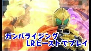 ガンバライジング LR仮面ライダービーストでプレイ。 仮面ライダービルド ボトルマッチ2弾 GANBARIZING