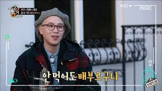 [Living together in empty room] 발칙한 동거- You are good at cooking! 20180323