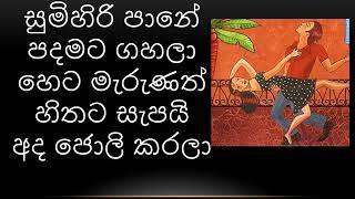Sumihiri pane Lyrics in Sinhala - Desmond Silva and Sunil Perera