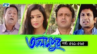 Aloshpur | Episode 561-565 | Fazlur Rahman Babu | Mousumi Hamid | A Kha Ma Hasan
