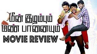 Meen Kuzhambum Mann Paanaiyum Movie Review By Review Raja – Kalidas Jayaram, Prabhu, Kamal Haasan