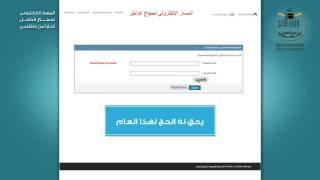 خطوات الحجز لحجاج الداخل عبر موقع وزارة الحج