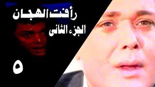 رأفت الهجان جـ2׃ الحلقة 05 من 27