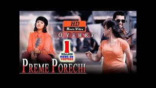 Preme Porechi By  Oyshee | HD Music Video | Imran Mahmudul
