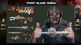 Point Blank - ชมปืน GSL2015 (Garena Star League) งามๆทั้งนั้นครับ