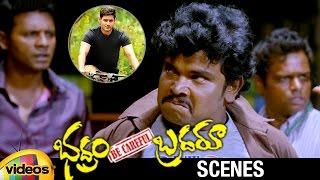 Sampoornesh Babu Imitates Mahesh Babu | Bhadram Be Careful Brotheru Movie Scenes | Mango Videos