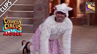 Cute Kitty Kapil Cries For Milk | Comedy Circus Ke Ajoobe