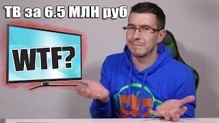 WTF? - ТВ за 6 500 000 рублей