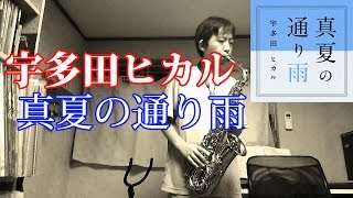Manatsu No Tooriame Utada Hikaru Alto Saxophone Cover  News Zero Ed Theme
