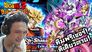 Dragon Ball Z Dokkan Battle :-ถล่มด่านโงกุนใหม่! ทีมฟรีเซอร์ตบทีเดียวตายเรียงตัว! เปลี่ยน LR