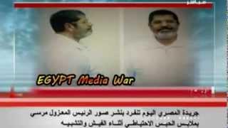 فضيحة المصري اليوم تفبرك صورا للرئيس مرسي بالبدلة البيضاء داخل سجن برج العرب