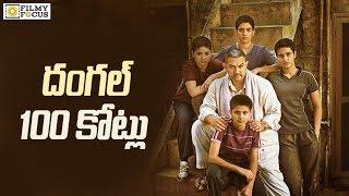 Dangal Movie Beats Baahubali 2 Collections - Filmyfocus.com