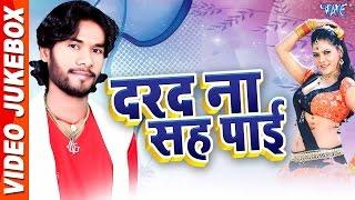 दरद ना सह पाई - Darad Na Sah Payi - Video JukeBOX - Shailesh Premi - Bhojpuri Hot Songs 2017 new