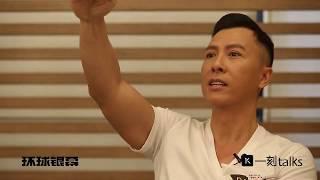 """专访《追龙》""""香港最狠黑帮大佬""""甄子丹:听说你很能打!"""