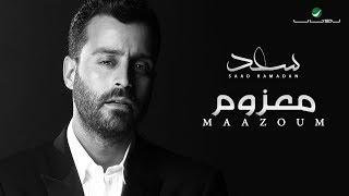 Saad Ramadan … Maazoum - With Lyrics | سعد رمضان … معزوم - بالكلمات