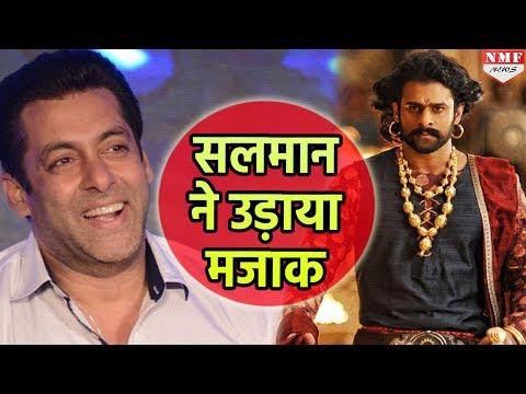 Xxx Mp4 Salman Khan ने उड़ाया Bahubali 2 का मजाक ये क्या बोल गए सल्लू 3gp Sex
