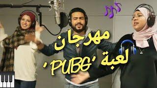 اقوى اغنية مهرجان لعبة ببجى PUBG  ٢٠١٩