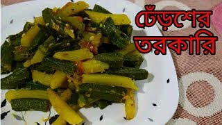 Dharoser Torkari | Simple & Easy Recipes | Bengali Recipes | Sohoj Ranna