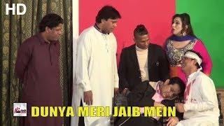 Dunya Meri Jaib Mein (Promo 2017) - Nida Choudhry - New Stage Drama - Releasing Soon this Friday
