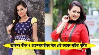 ব্যাক্তিগত ও প্রফেশনাল জীবন নিয়ে একি বললেন পূর্ণিমা | Actress Purnima | Bangla News Today