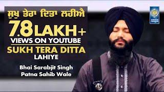 Bhai Sarabjit Singh Ji Patna Sahib Wale | Sukh Tera Ditta Lahiye | Amritt Saagar