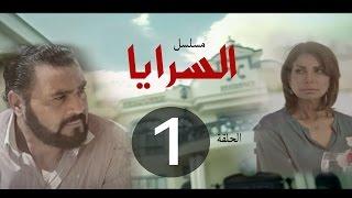 مسلسل السرايا الحلقة الاولي ـ  |Al Sarea Episode |1