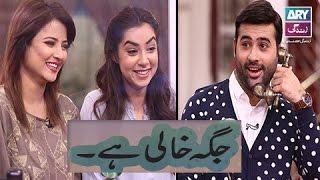 Maham Amir,Mizna Waqas & Sohail Sameer Playing
