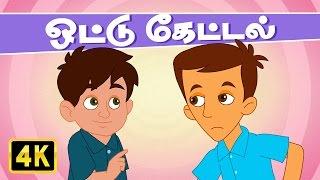 ஒட்டு கேட்டல் (Ottu Kettu) | Vedikkai Padalgal | Chellame Chellam | Tamil Rhymes For Kids