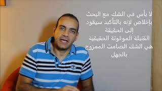 هل حقاً اخترت دينك؟ - احمد سامي