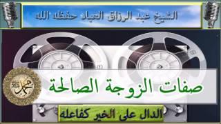 محاضرة رائعة : صفات الزوجة الصالحة : الشيخ عبد الرزاق العباد حفظه الله