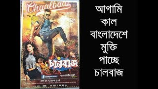 আগামিকাল বাংলাদেশে মুক্তি পাচ্ছে চালবাজ ছবিটি।Challbaaz Bangla Movie